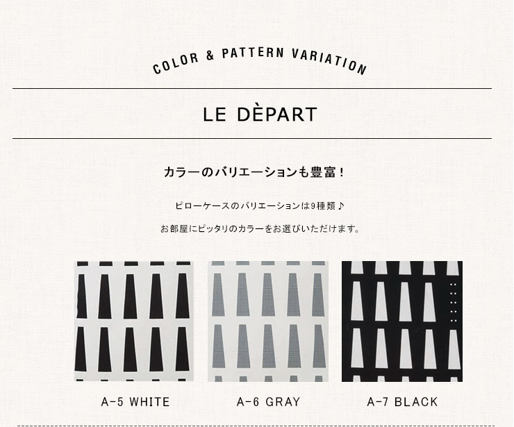 LE DEPART ピローケース マロニエ モノトーン monotone 55×59cm