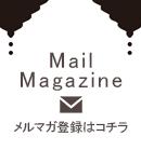 メールマガジンはこちら